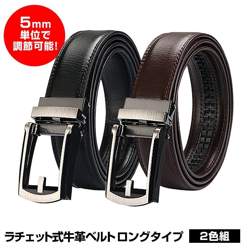 ベルト メンズ 無段階調整 穴なし 長い 大きいサイズ 長さ145cm  穴無し ロングタイプ 男性用 紳士用  ラチェット式 ギフト プレゼントに wide02