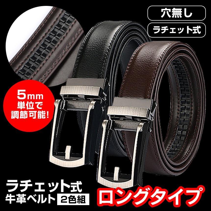 ベルト メンズ 無段階調整 穴なし 長い 大きいサイズ 長さ145cm  穴無し ロングタイプ 男性用 紳士用  ラチェット式 ギフト プレゼントに wide02 02