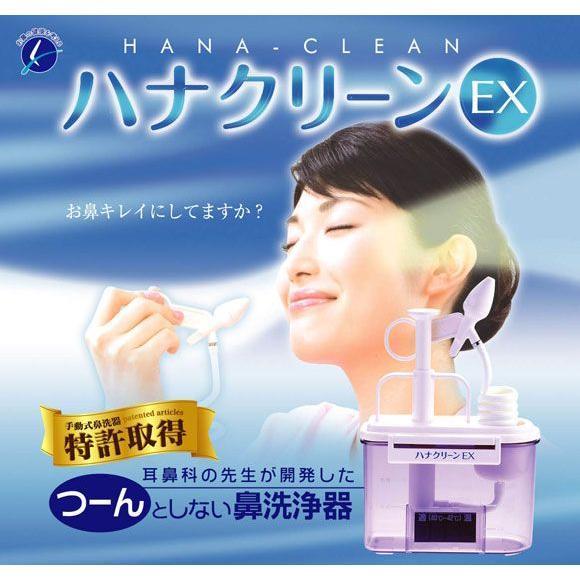 鼻洗浄器 鼻うがい 鼻洗浄機 花粉症 花粉対策 買い取り ハナクリーンEX ダニ ハウスダスト鼻洗浄 花粉対策グッズ 通常便なら送料無料 手動式 花粉 鼻洗い