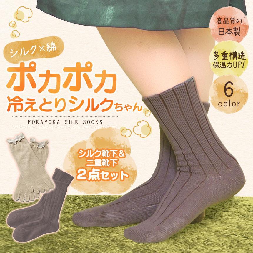 冷え取り靴下 シルク 日本製 5本指ソックス 重ねばき靴下 2枚 足首 冷え対策 冬 冷え性対策 綿 レディース 子供 保温 暖かい ギフト クリスマスプレゼント|wide02