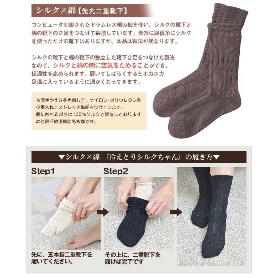 冷え取り靴下 シルク 日本製 5本指ソックス 重ねばき靴下 2枚 足首 冷え対策 冬 冷え性対策 綿 レディース 子供 保温 暖かい ギフト クリスマスプレゼント|wide02|11