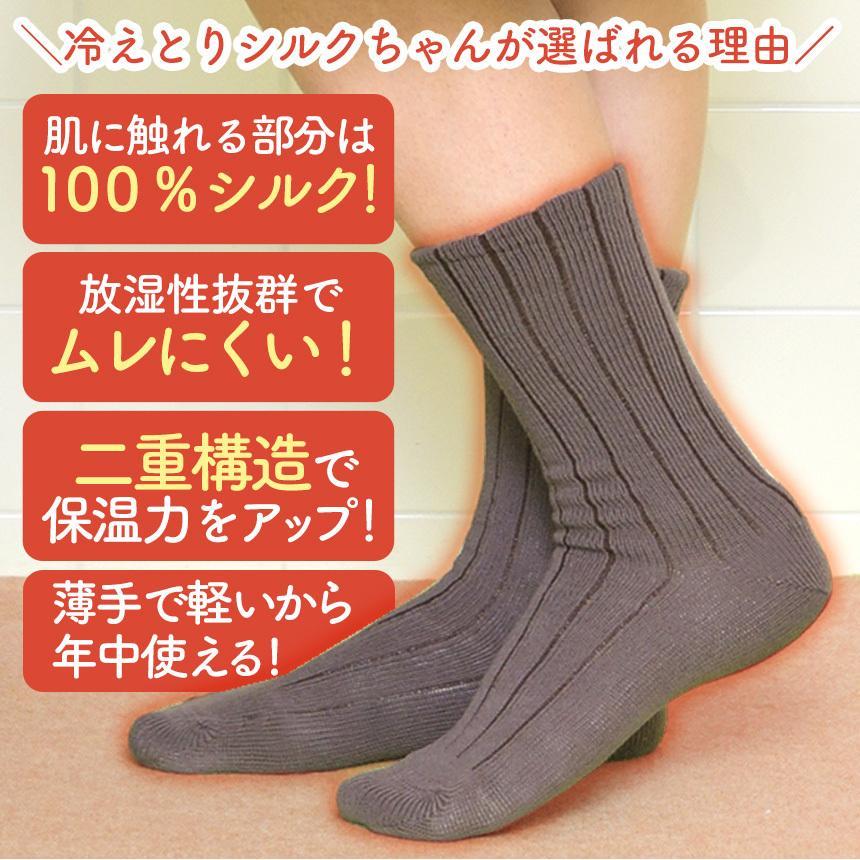 冷え取り靴下 シルク 日本製 5本指ソックス 重ねばき靴下 2枚 足首 冷え対策 冬 冷え性対策 綿 レディース 子供 保温 暖かい ギフト クリスマスプレゼント|wide02|03