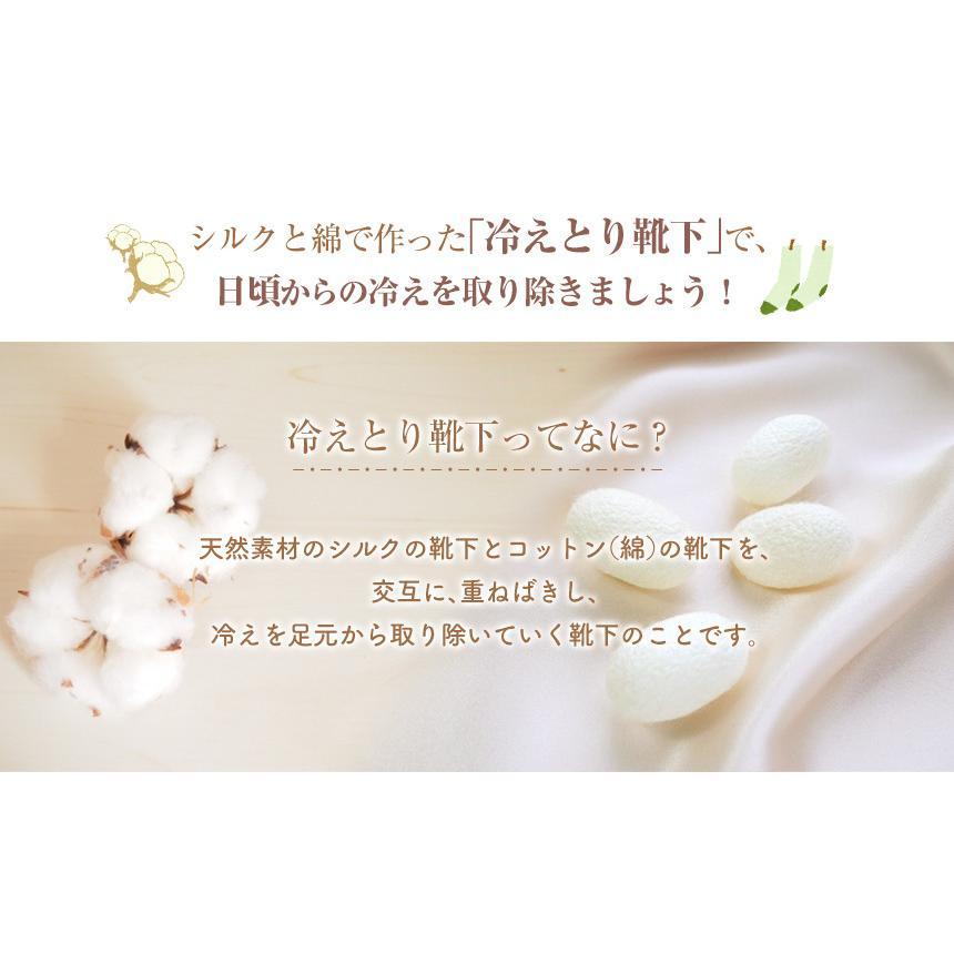 冷え取り靴下 シルク 日本製 5本指ソックス 重ねばき靴下 2枚 足首 冷え対策 冬 冷え性対策 綿 レディース 子供 保温 暖かい ギフト クリスマスプレゼント|wide02|05