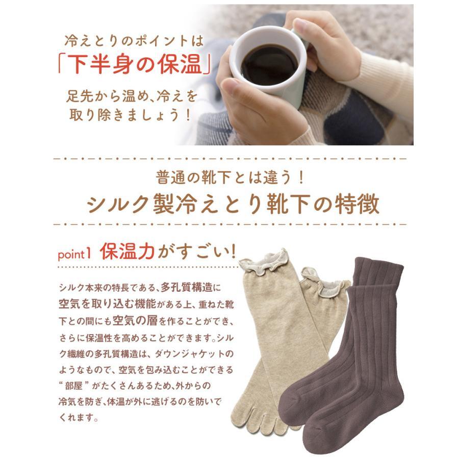 冷え取り靴下 シルク 日本製 5本指ソックス 重ねばき靴下 2枚 足首 冷え対策 冬 冷え性対策 綿 レディース 子供 保温 暖かい ギフト クリスマスプレゼント|wide02|06