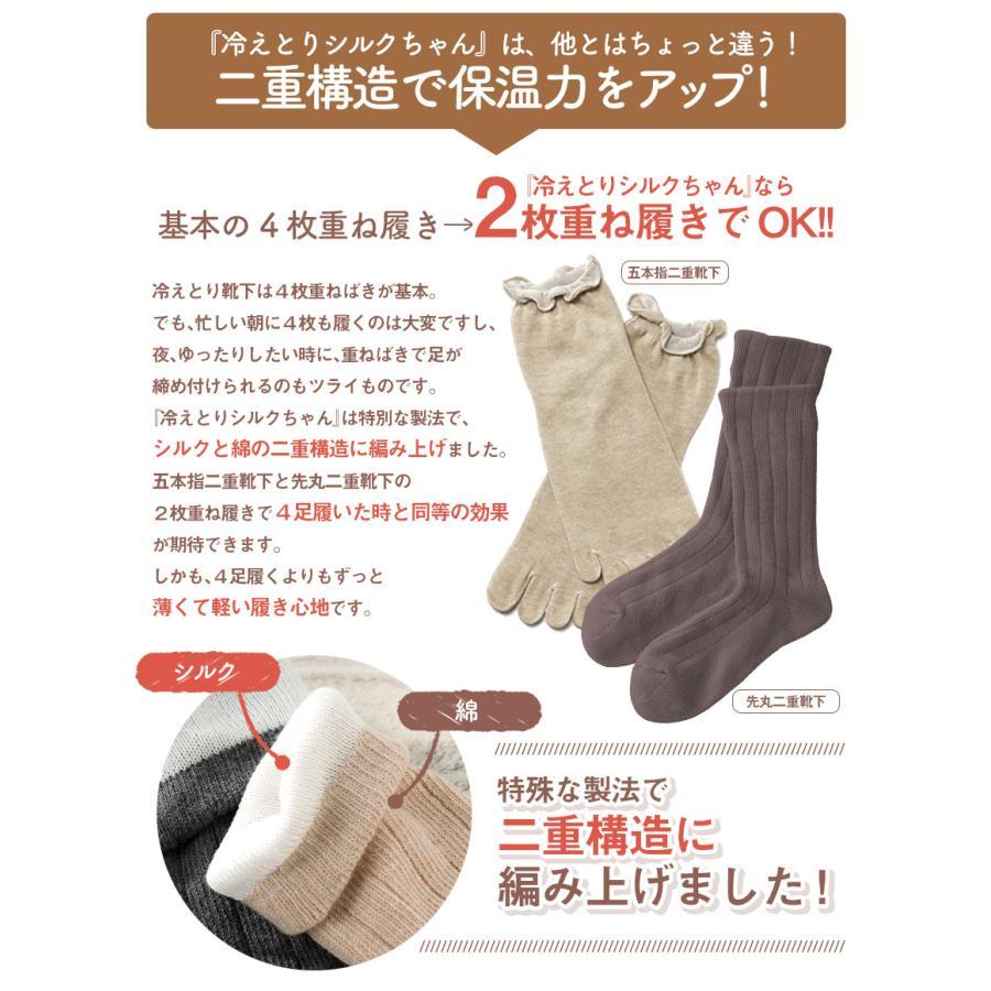 冷え取り靴下 シルク 日本製 5本指ソックス 重ねばき靴下 2枚 足首 冷え対策 冬 冷え性対策 綿 レディース 子供 保温 暖かい ギフト クリスマスプレゼント|wide02|09