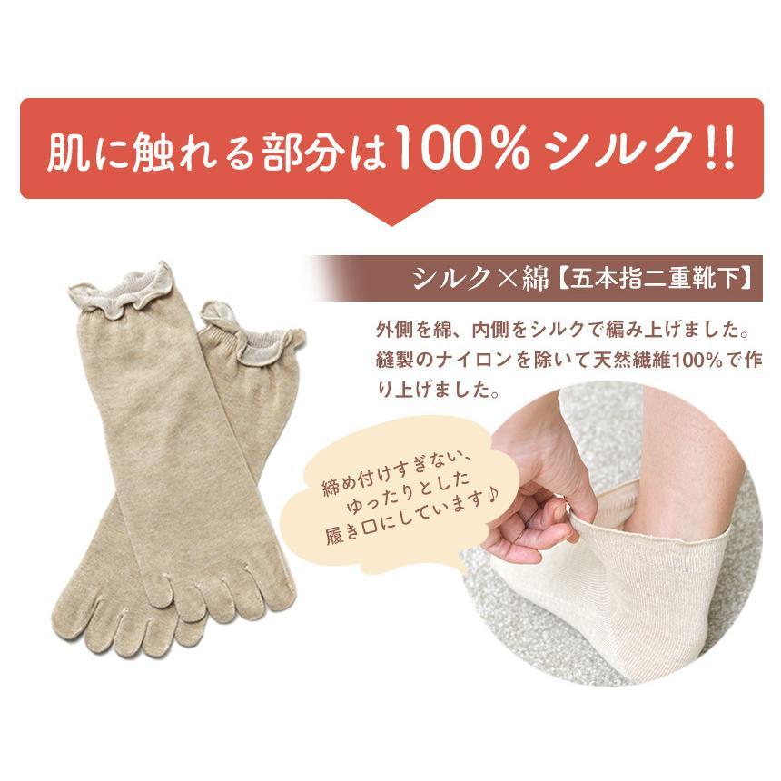冷え取り靴下 シルク 日本製 5本指ソックス 重ねばき靴下 2枚 足首 冷え対策 冬 冷え性対策 綿 レディース 子供 保温 暖かい ギフト クリスマスプレゼント|wide02|10
