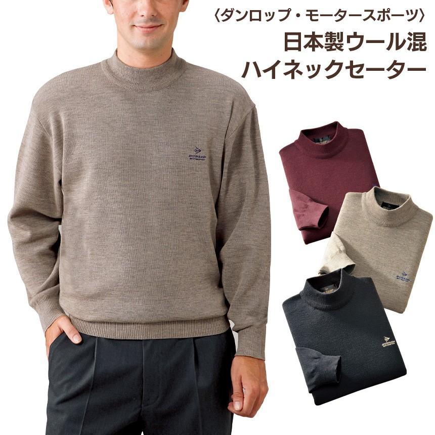 セーター メンズ 男性 紳士 ハイネック とっくり ウール混合 日本製 50代 60代 70代 80代 ハイネックセーター 黒 赤 DMS 夫 プレゼント|wide02