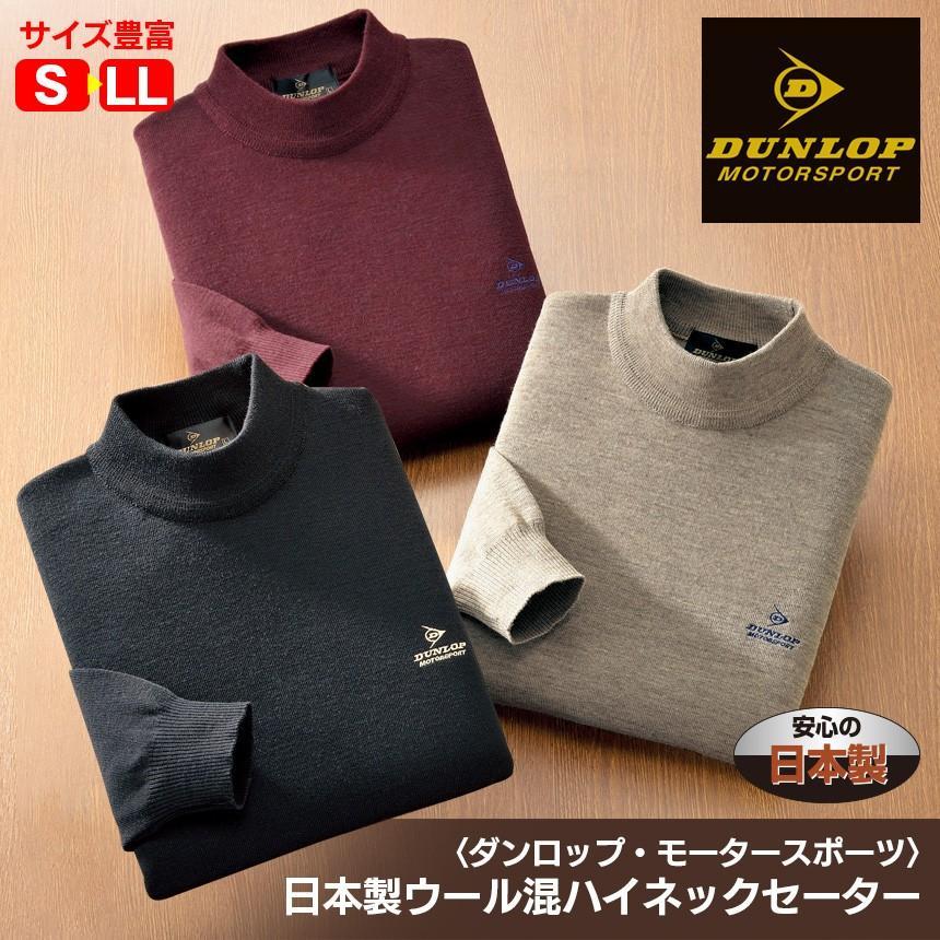 セーター メンズ 男性 紳士 ハイネック とっくり ウール混合 日本製 50代 60代 70代 80代 ハイネックセーター 黒 赤 DMS 夫 プレゼント|wide02|02
