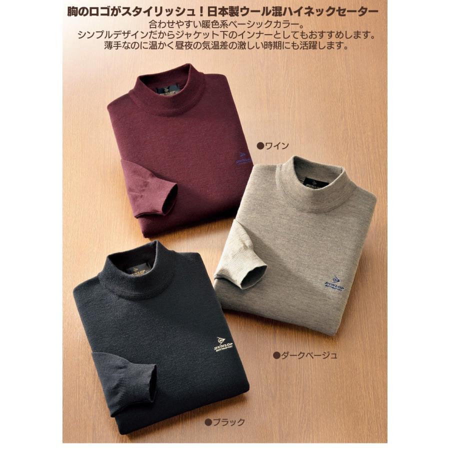 セーター メンズ 男性 紳士 ハイネック とっくり ウール混合 日本製 50代 60代 70代 80代 ハイネックセーター 黒 赤 DMS 夫 プレゼント|wide02|04