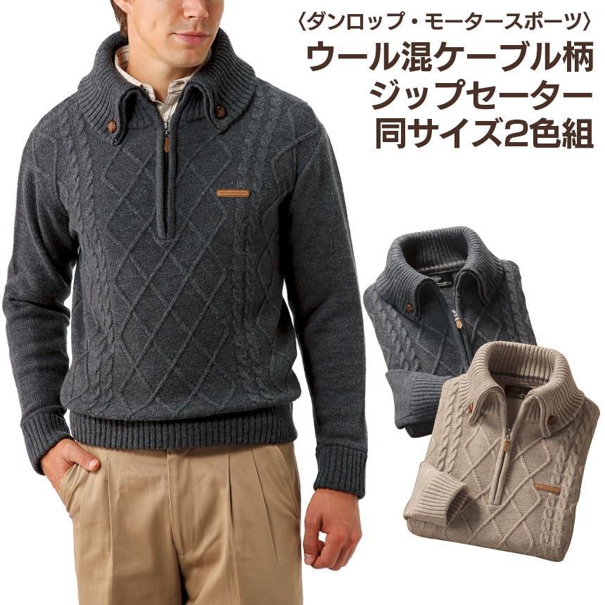 セーター メンズ 男性 紳士 ダンロップ DUNLOP DMS セット 2枚 2色 ウール 混合 ケーブル柄 アーガイル ジップセーター ジップアップセーター同サイズ2色組 編み|wide02
