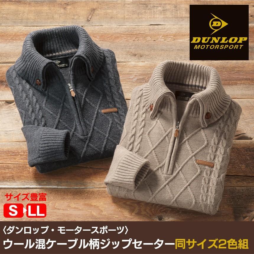 セーター メンズ 男性 紳士 ダンロップ DUNLOP DMS セット 2枚 2色 ウール 混合 ケーブル柄 アーガイル ジップセーター ジップアップセーター同サイズ2色組 編み|wide02|02
