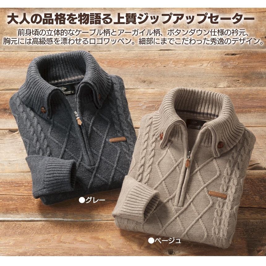 セーター メンズ 男性 紳士 ダンロップ DUNLOP DMS セット 2枚 2色 ウール 混合 ケーブル柄 アーガイル ジップセーター ジップアップセーター同サイズ2色組 編み|wide02|04