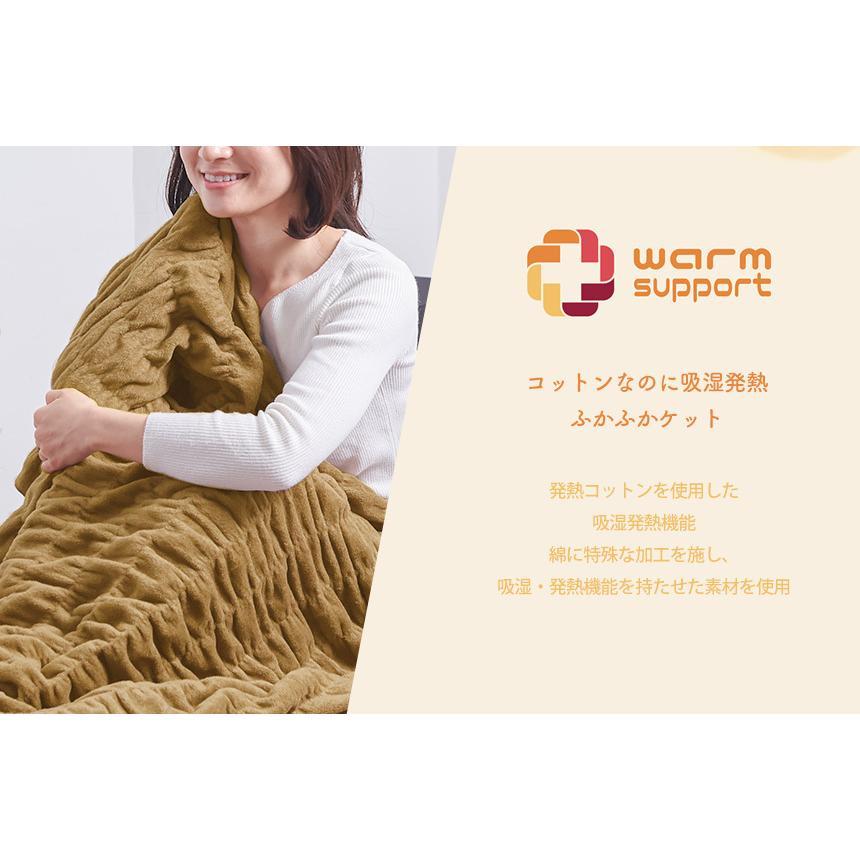 発熱毛布 日本製 毛布 掛け毛布  ロマンス小杉 ウォームサポート  ウォームケット コットンケット 掛毛布 あったか毛布 綿 コットン 吸湿 wide02 05