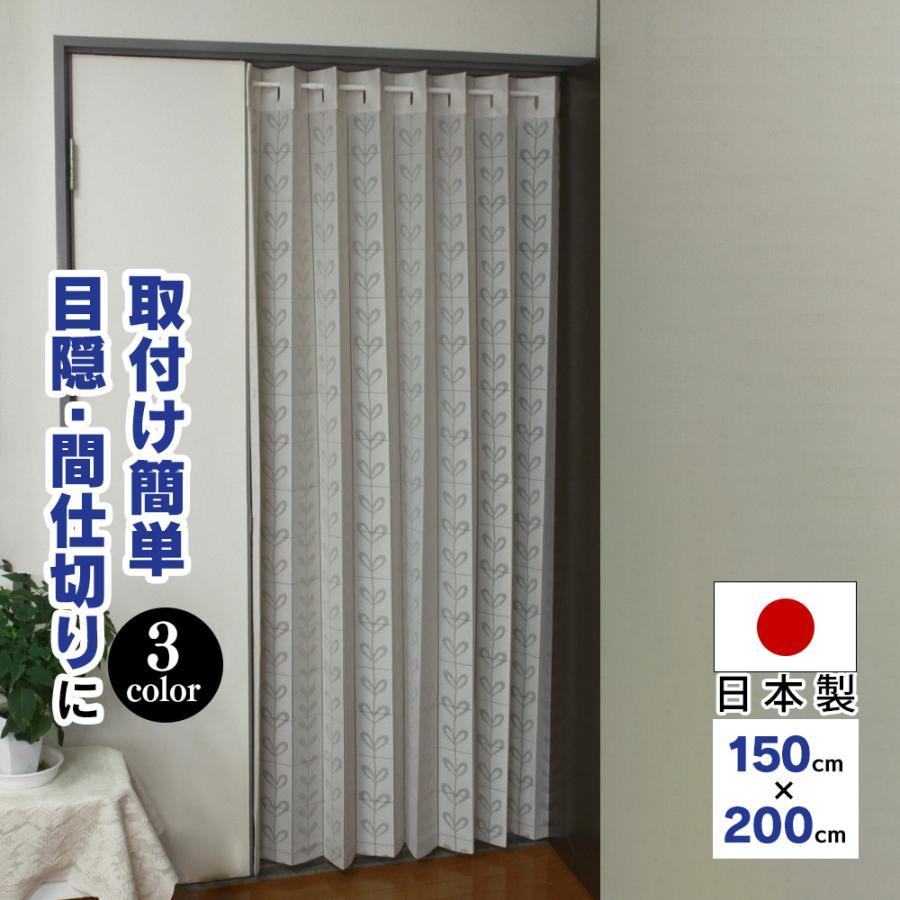カーテン 目隠し 輸入 寒さ対策 パタパタカーテン つっぱり棒 突っ張り棒 オシャレ 間仕切り 厚手 保温 長さ調節 日本製 冷気遮断 階段 脱衣所 『4年保証』 遮熱 洗面所