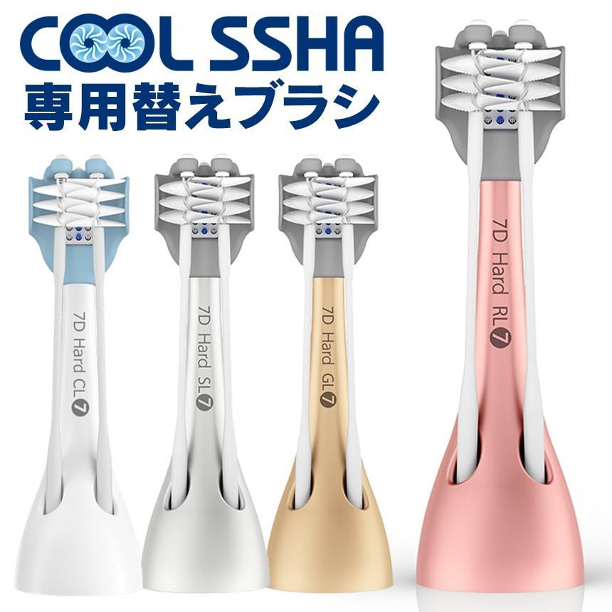 COOLSSHA クールシャ 替えブラシ やわらかめ ふつう かため ちいさめ の4種類 電動歯ブラシ COOLSSHA用 交換用 純正|wide02