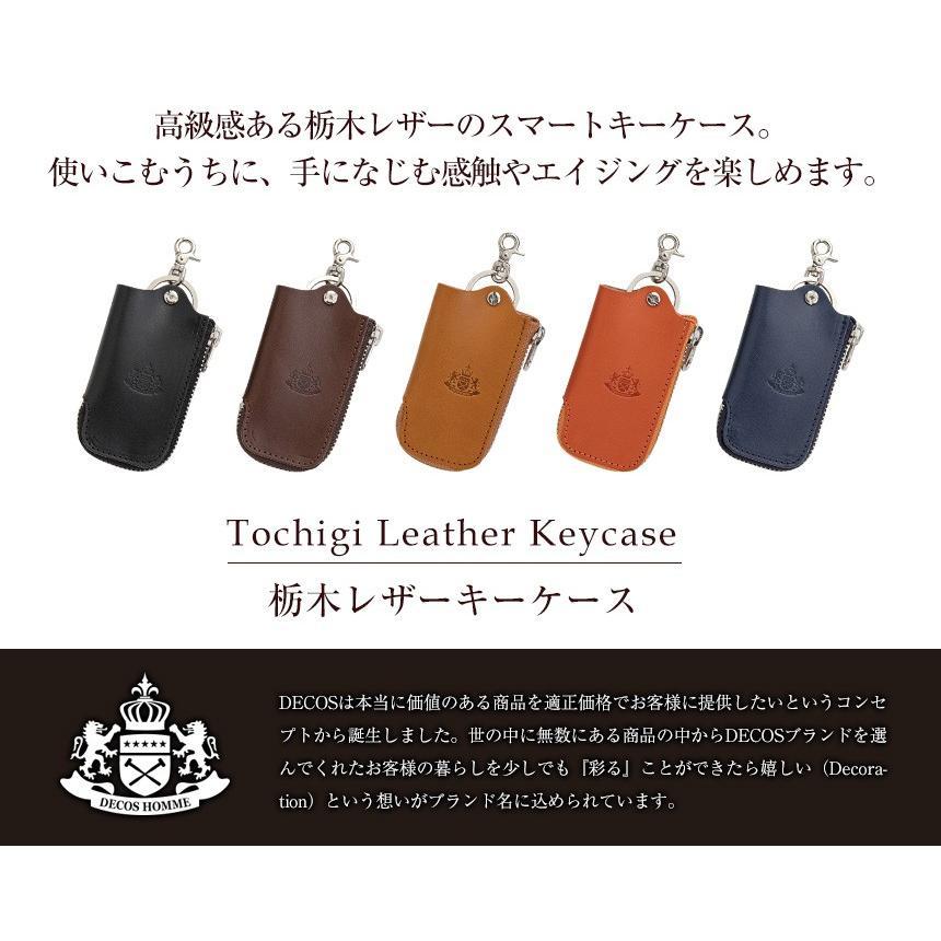 栃木レザー キーケース スマートキー メンズ 革 本革 男性 カードが入る 30代 40代 紳士 高級 ギフト 父の日 2020|wide02|03