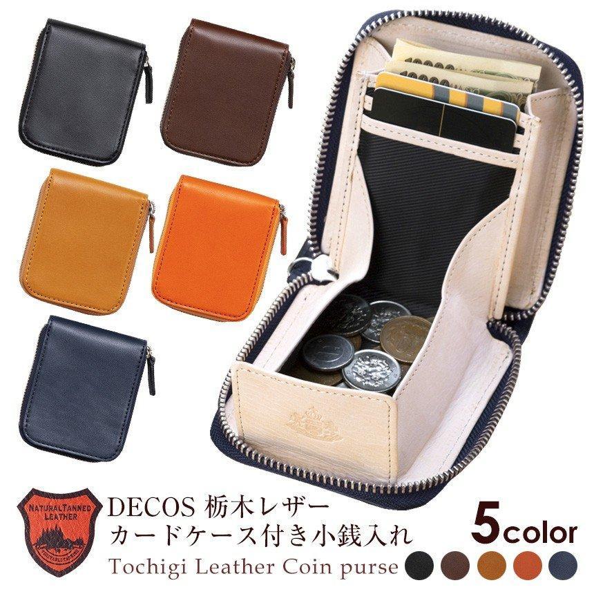財布 メンズ 栃木レザー キャッシュレス 小銭入れ コインケース メンズ 二つ折り 大容量 ファスナー カードが入る 革 本革 30代 40代 50代 ギフト 就職祝い|wide02|02