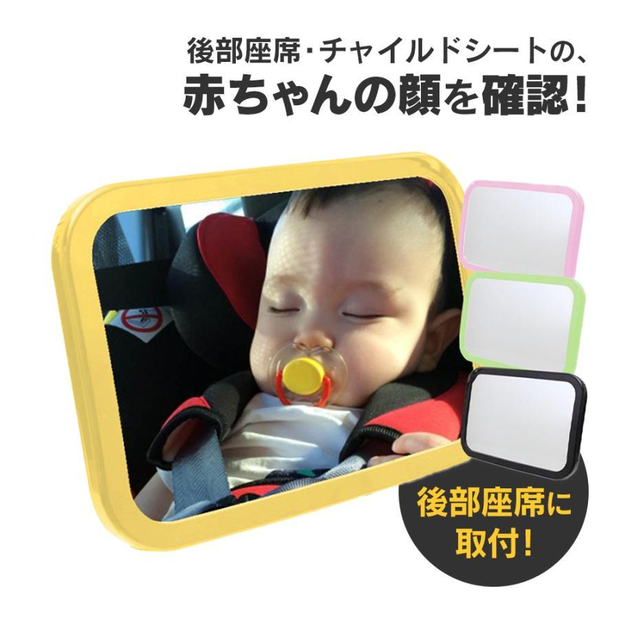ベビーミラー 車 車内ミラー 運転中 鏡 新生児 赤ちゃん 角度調節 360°  後部座席 アクリル鏡面 飛散防止 大きめ ヘッドレスト用|wide02