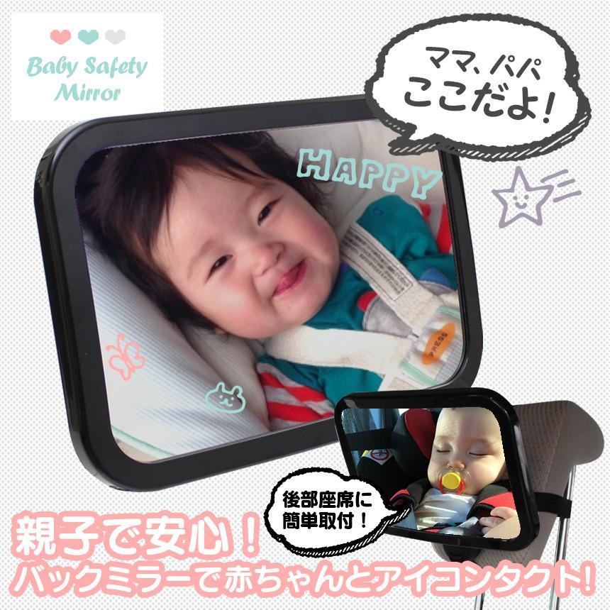 ベビーミラー 車 車内ミラー 運転中 鏡 新生児 赤ちゃん 角度調節 360°  後部座席 アクリル鏡面 飛散防止 大きめ ヘッドレスト用|wide02|02