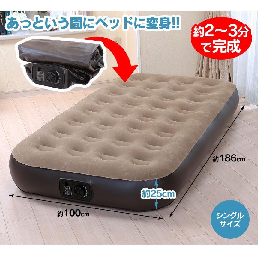 ベッド 電動エアーベッド シングル ロー ロータイプ 高齢者 子供 子ども 低い 電動ポンプ付き ベロア 収納袋 耐荷重90kg|wide02|02