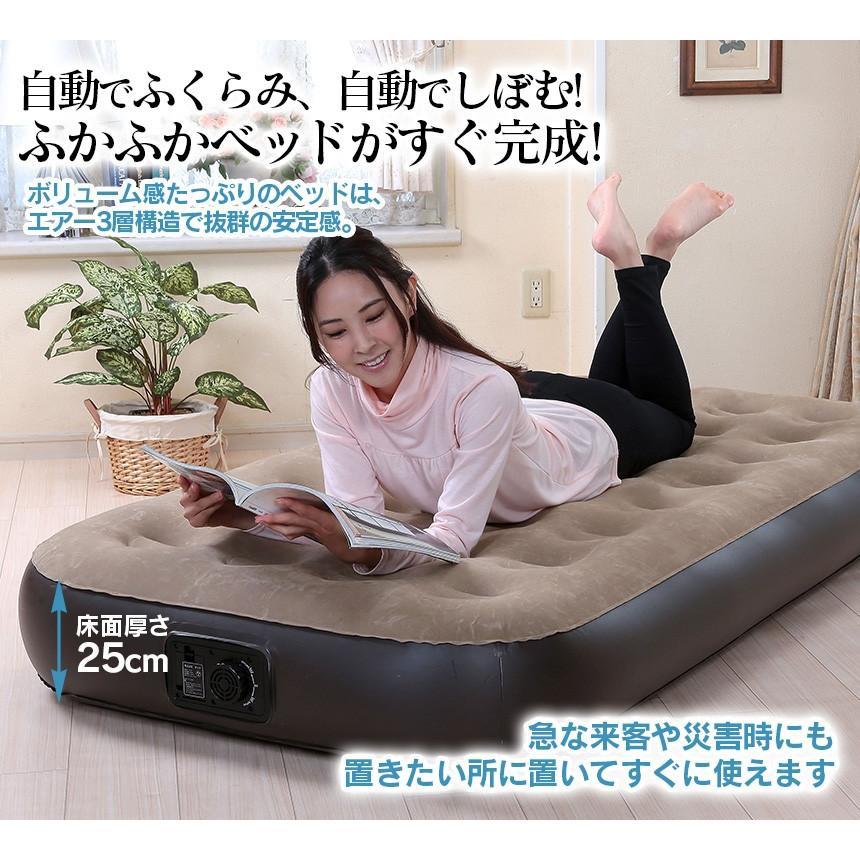 ベッド 電動エアーベッド シングル ロー ロータイプ 高齢者 子供 子ども 低い 電動ポンプ付き ベロア 収納袋 耐荷重90kg|wide02|03