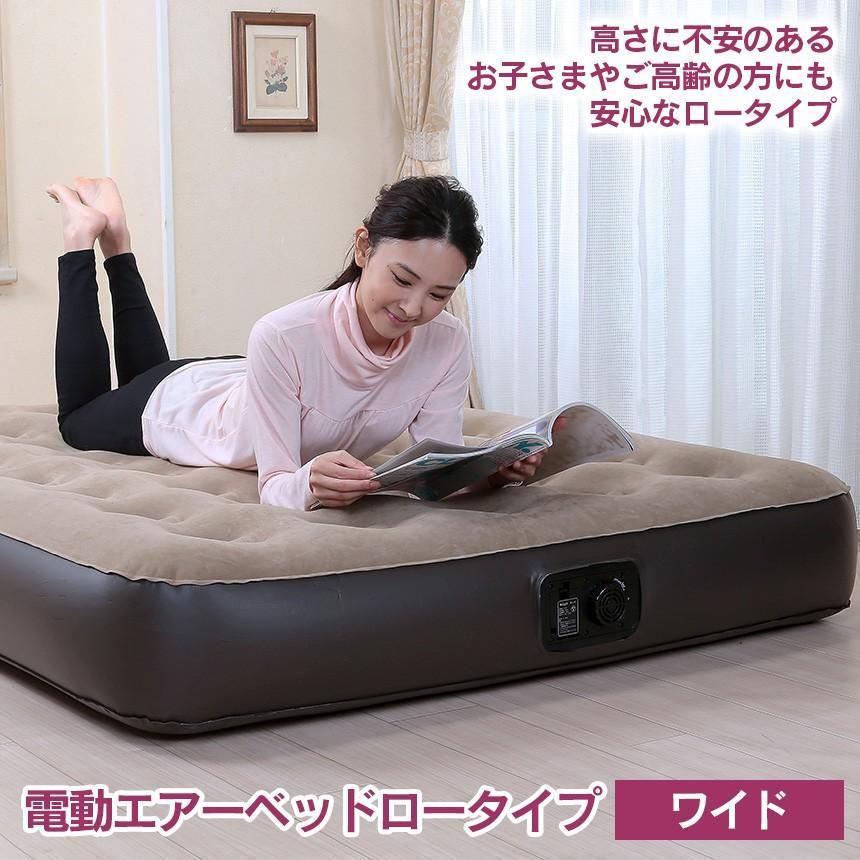 ベッド 電動エアーベッド セミダブル ロー ロータイプ 高齢者 子供 子ども 低い 電動ポンプ付き ベロア 収納袋 耐荷重90kg ワイド wide02