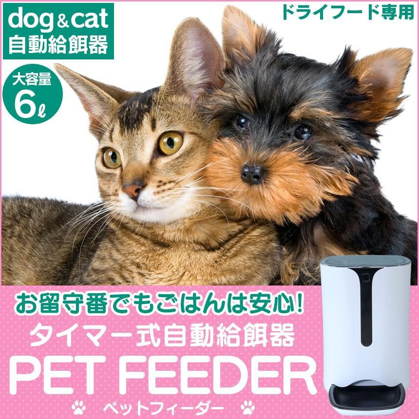 自動餌やり機 猫 猫用 犬 犬用 猫餌 犬餌 自動給餌器 エサ 自動餌やり器 多頭飼い 音が出る 声が出る 音声 ボイスレコーダー付き 音声録音 大容量 6L wide02 02