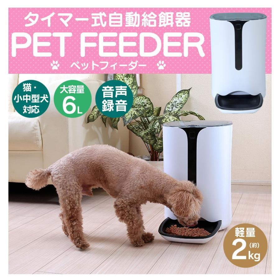 自動餌やり機 猫 猫用 犬 犬用 猫餌 犬餌 自動給餌器 エサ 自動餌やり器 多頭飼い 音が出る 声が出る 音声 ボイスレコーダー付き 音声録音 大容量 6L wide02 04