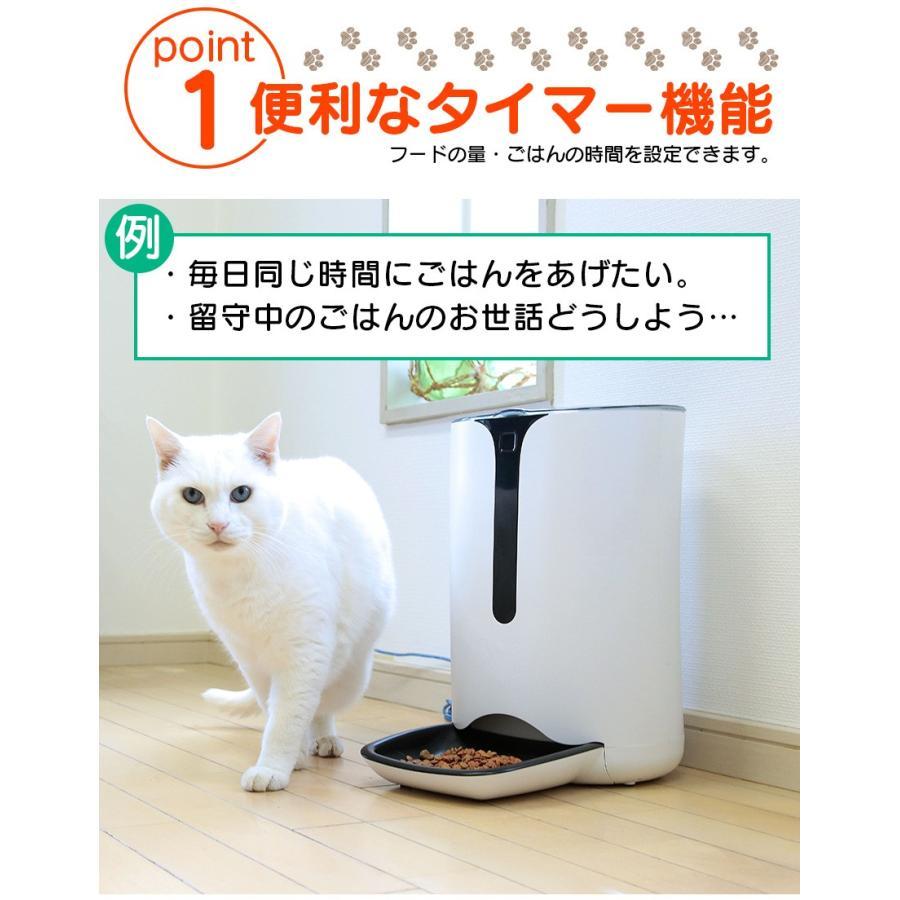 自動餌やり機 猫 猫用 犬 犬用 猫餌 犬餌 自動給餌器 エサ 自動餌やり器 多頭飼い 音が出る 声が出る 音声 ボイスレコーダー付き 音声録音 大容量 6L wide02 05