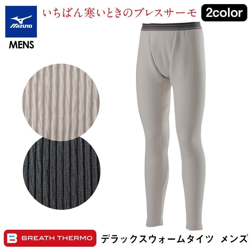 肌着 メンズ ズボン下 ももひき タイツ パッチ 秋 冬 ロングタイツ ミズノ ブレスサーモ インナー ブレスサーモ ボトムス mizuno  発熱 アンダーウェア|wide02
