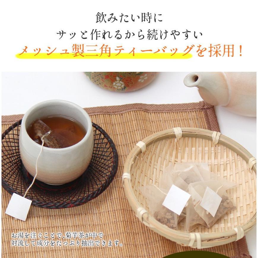 菊芋茶 健康茶 キクイモ茶 国産 日本製 セット 1袋 30g 15包 15パック ティーバッグ 菊芋100% 山口県産 菊芋健康茶 焙煎 焙煎茶 イヌリン ノンカフェイン|wide02|15