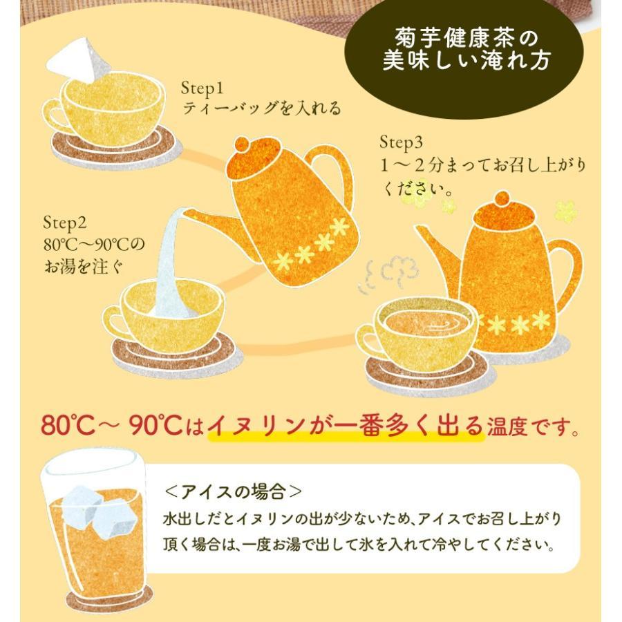 菊芋茶 健康茶 キクイモ茶 国産 日本製 セット 1袋 30g 15包 15パック ティーバッグ 菊芋100% 山口県産 菊芋健康茶 焙煎 焙煎茶 イヌリン ノンカフェイン|wide02|16
