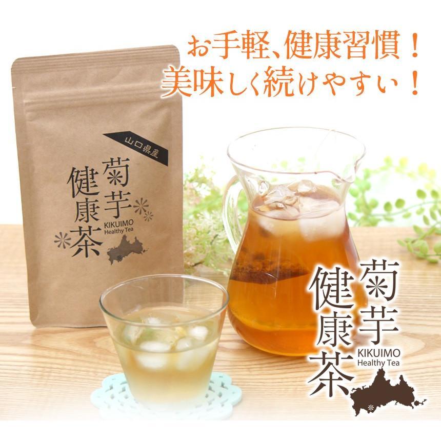 菊芋茶 健康茶 キクイモ茶 国産 日本製 セット 1袋 30g 15包 15パック ティーバッグ 菊芋100% 山口県産 菊芋健康茶 焙煎 焙煎茶 イヌリン ノンカフェイン|wide02|05