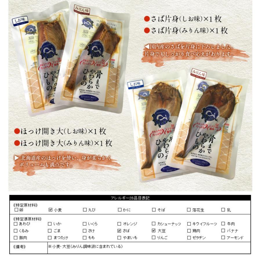 お中元 ギフト 2021 実用的 干物 骨ごと まるとっと レンジ 無添加 減塩 国産 セット 詰め合わせ 魚 大容量 まとめ買い 干物セット 78936|wide02|11