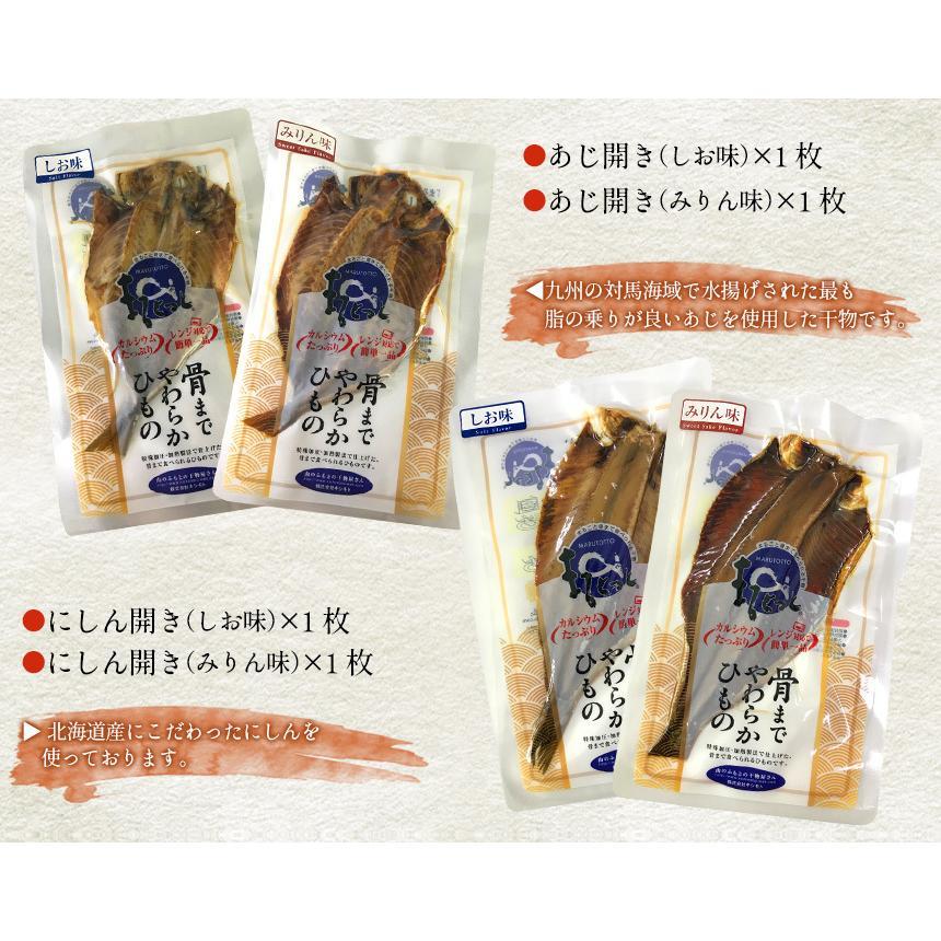 お中元 ギフト 2021 実用的 干物 骨ごと まるとっと レンジ 無添加 減塩 国産 セット 詰め合わせ 魚 大容量 まとめ買い 干物セット 78936|wide02|10
