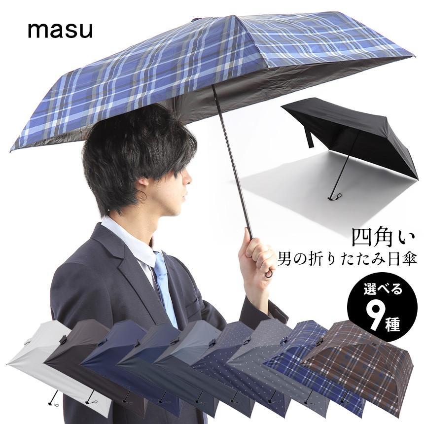 masu四角い男の折りたたみ日傘