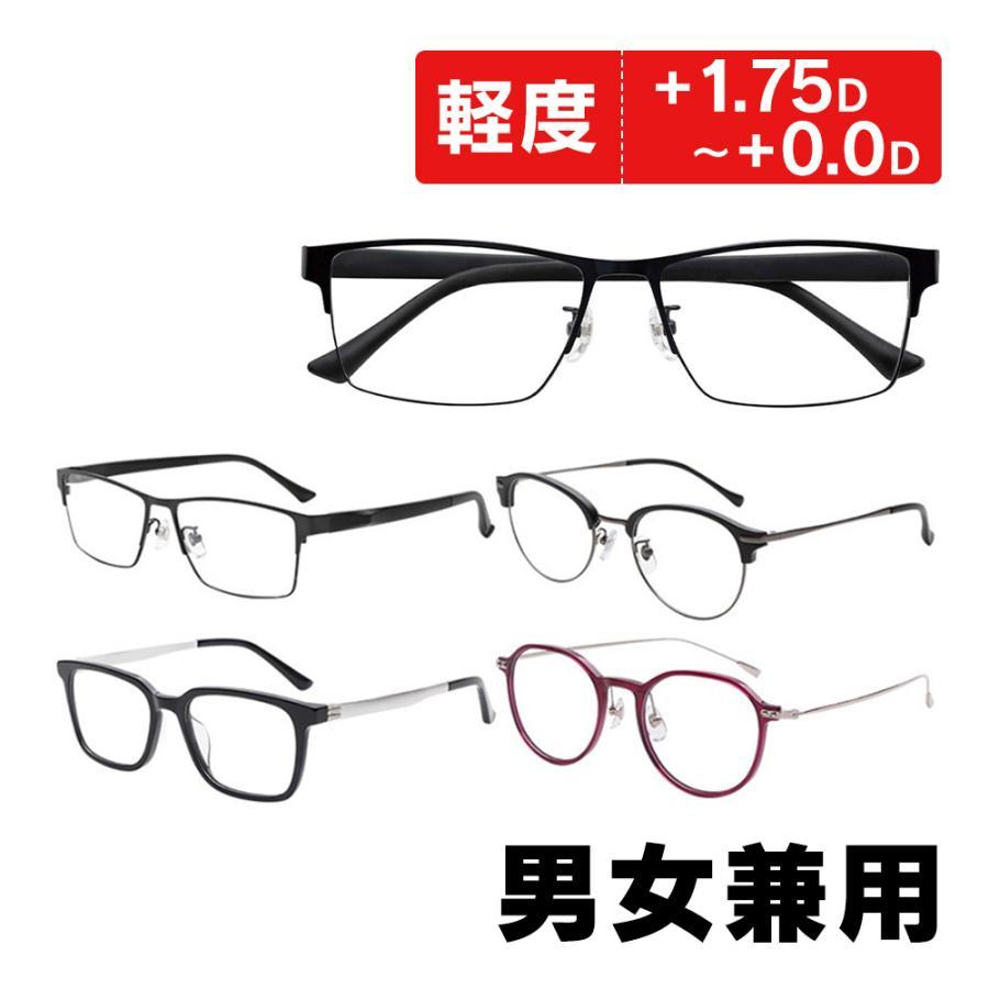 ピントグラス 軽度 純烈 老眼鏡 シニアグラス 眼鏡 メガネ ピントグラス軽度 評判 取扱店 口コミ ウェリントン 累進多焦点レンズ 紳士 婦人 激安超特価 ラウンドブロー 驚きの値段