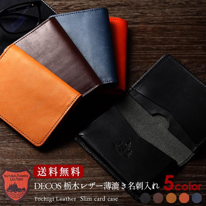 栃木レザー 名刺入れ 革 カードケース 名刺ケース 定期入れ メンズ レディース 薄い 薄型 日本製 国産 ヌメ革|wide02