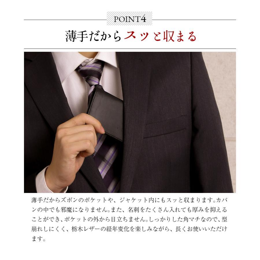 栃木レザー 名刺入れ 革 カードケース 名刺ケース 定期入れ メンズ レディース 薄い 薄型 日本製 国産 ヌメ革|wide02|12