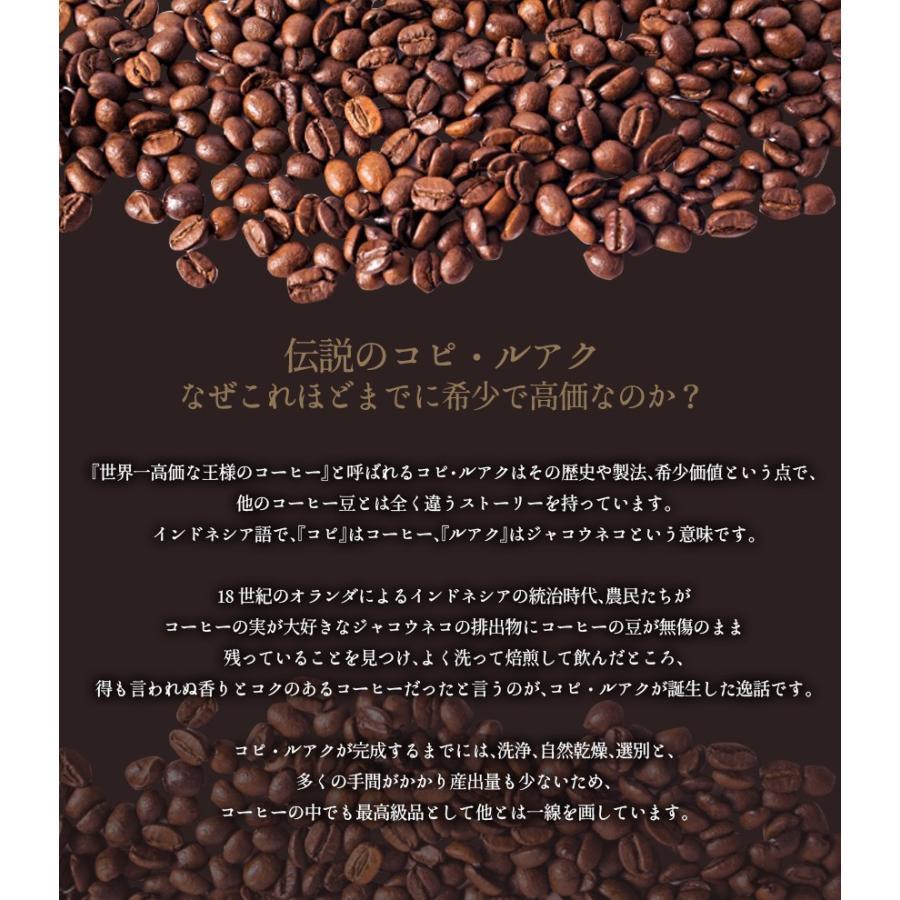 コーヒー コーヒー豆 10g コピルアク コピルアック ジャコウネコ 1袋 野生 インドネシア産 冬 ギフト お歳暮 クリスマスプレゼント|wide02|05