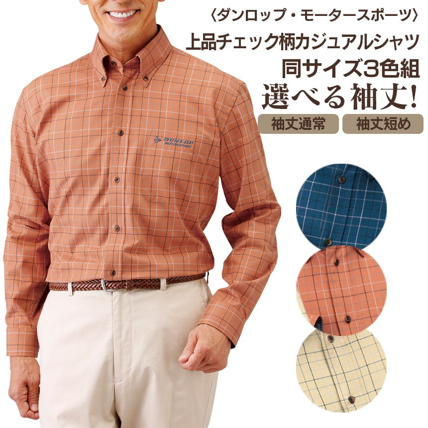 ダンロップモータースポーツ上品チェック柄カジュアルシャツ同サイズ3色組|wide02