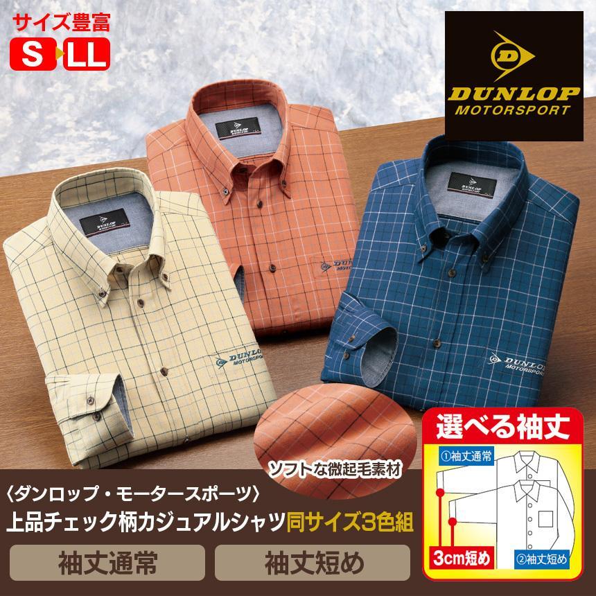 ダンロップモータースポーツ上品チェック柄カジュアルシャツ同サイズ3色組|wide02|02