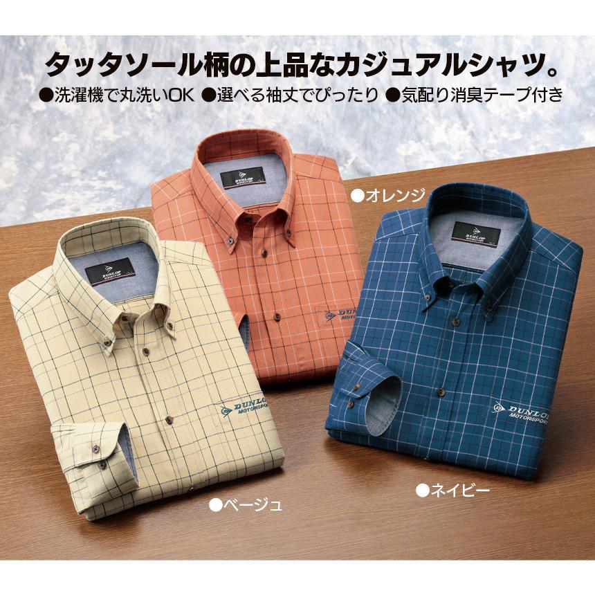 ダンロップモータースポーツ上品チェック柄カジュアルシャツ同サイズ3色組|wide02|04