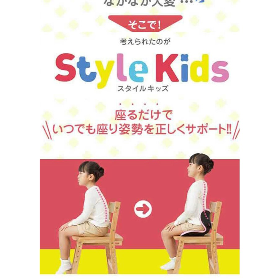 椅子 姿勢補正 子供用 勉強机 腰痛 姿勢ケア スタイルキッズ 座椅子 子ども 背筋補正 MTG 小学生 猫背 ボディメイクシート スタイル クッション wide 05
