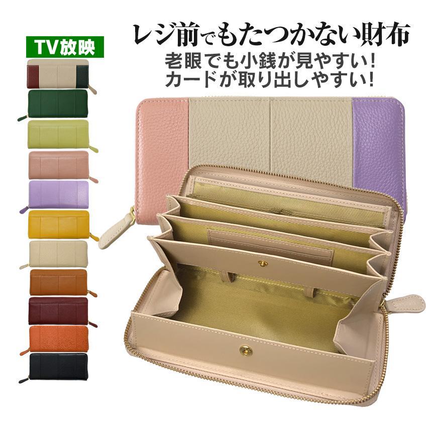 テレビで紹介されたコインスルー機能の長財布