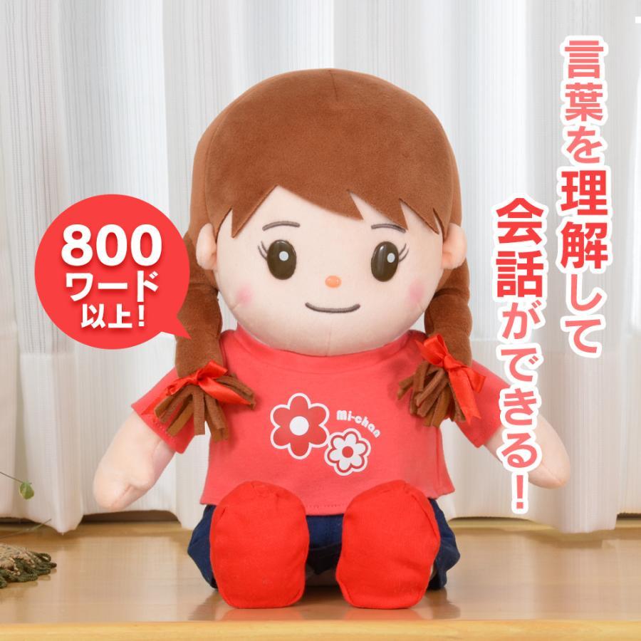 みーちゃん 人形 介護人形 高齢者 おしゃべりみーちゃん コミュニケーションロボット おしゃべり人形 人型 早割クーポン しゃべる人形 限定特価 プレゼント 電池付き 話す人形 家庭用