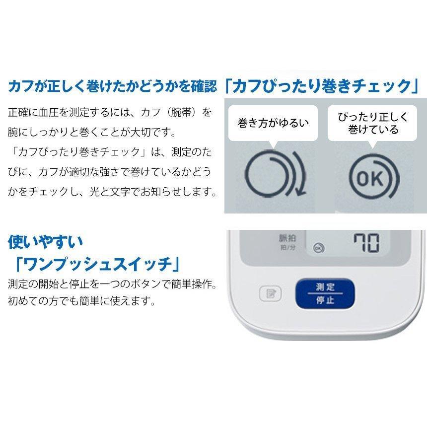血圧計 上腕式 医療用 上腕式血圧計 家庭用 正確 小型 オムロン OMRON 上腕式血圧計 カフ式 使いやすい 見やすい 医療機器 高血圧対策 デジタル 軟性腕帯 腕|wide|02