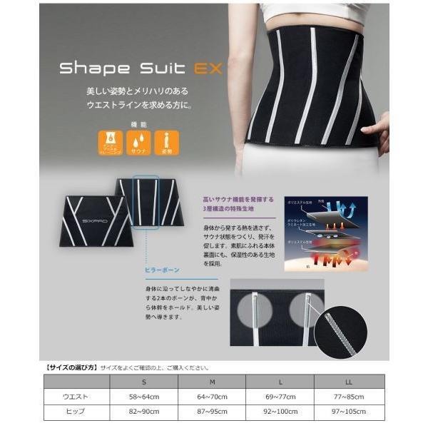 シックスパッド SIXPAD EX イーエックス シェイプスーツ shape suit 着圧 加圧 姿勢補正 矯正 腹巻き ウエスト お腹 温め 発汗 サウナ ダイエット トレーニング|wide|06