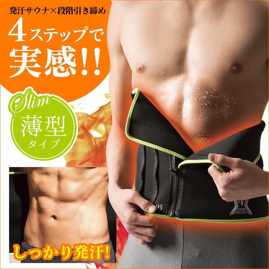 4ステップ サウナベルト メンズ 薄型 ウエスト 下腹部 腹筋 お腹 発汗 ベルト サポーター バンド ダイエット シェイプアップ エクササイズ 腹巻き|wide