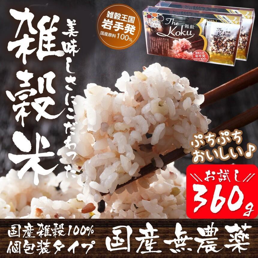 雑穀米 健康食品 食育 16種類 無農薬 国産雑穀100% 20g×9包×2 2パックセット 2個 2箱 岩手県産 THE KOKU お試し レトルト|wide